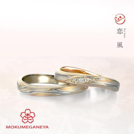 伝統技法木目金で作られる杢目金屋の結婚指輪マリッジリング恋風