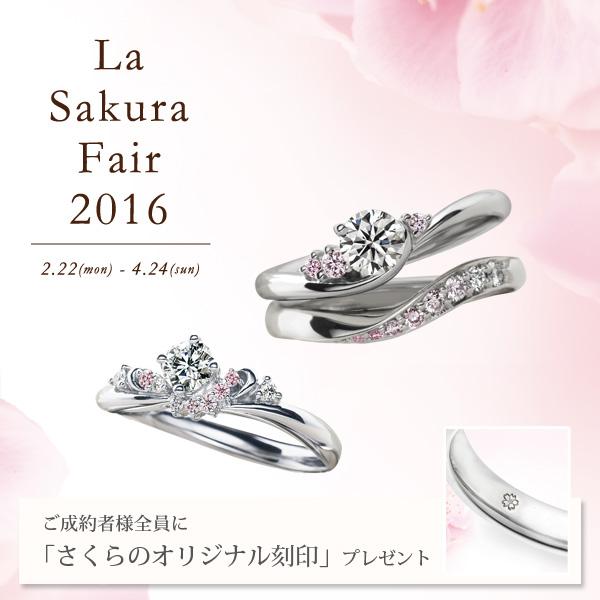 mariage_sakura_fair
