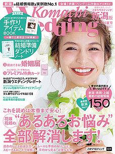 新潟 結婚指輪・婚約指輪・エンゲージリング・マリッジリング・ブライダルジュエリーショップBROOCH|komachi wedding 2016 summer
