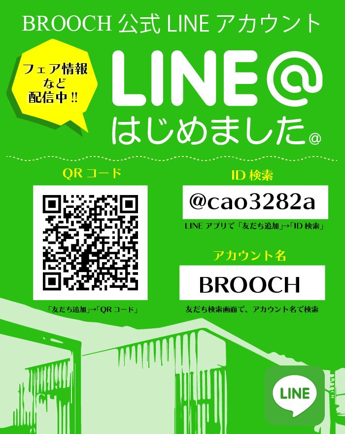 BROOCH公式LINE@アカウント
