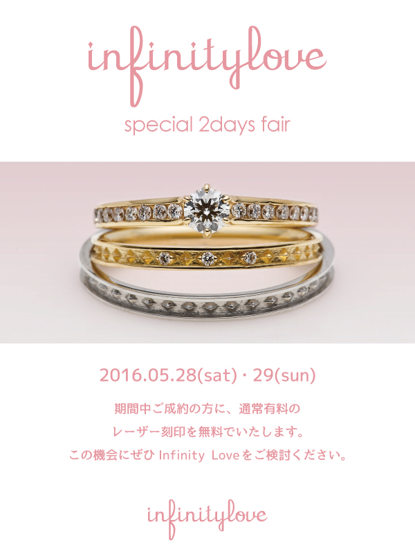 infinity love special 2days fair
