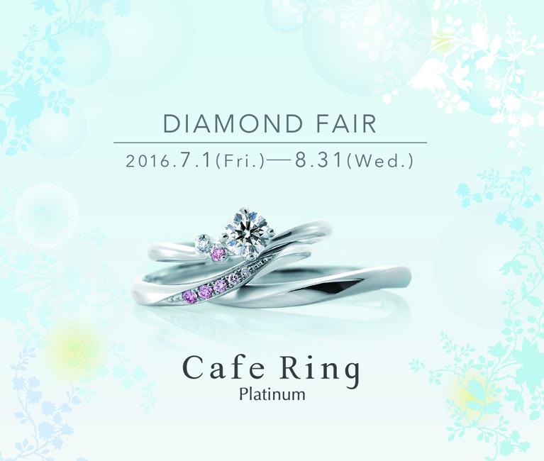 Cafe Ring DIAMOND FAIR