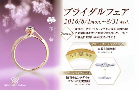 杢目金屋 フェア 新潟 結婚指輪