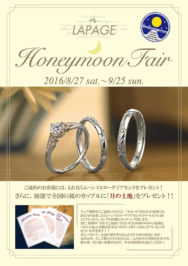 Lapage Honeymoon Fair