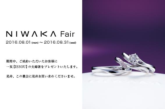 NIWAKA 夫婦箸プレゼントフェア