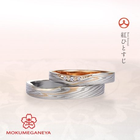 日本の伝統技法で作られる世界にひとつの特別な結婚指輪マリッジリング杢目金屋もくめがねや紅ひとすじ
