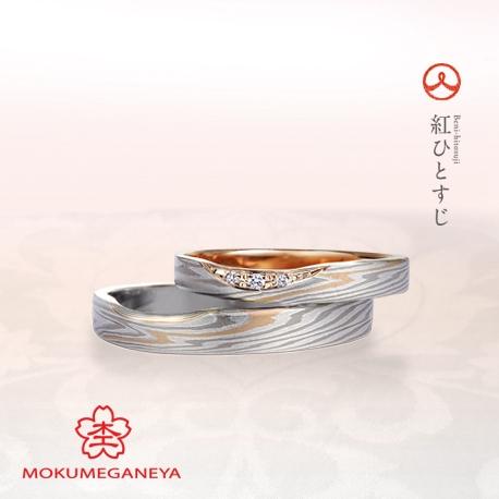紅ひとすじ 杢目金屋 結婚指輪 婚約指輪