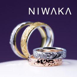 にわか俄NIWAKA花匠の彫花霞(はながすみ)あいの風(あいのかぜ)秋の紅(あきのくれない)雪椿(ゆきつばき)新潟の婚約指輪結婚指輪専門店BROOCHブローチではniwakaの限定商品も品揃え