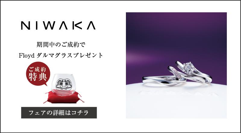NIWAKA にわか ニワカ 俄 マリッジリング エンゲージリング 結婚指輪 婚約指輪