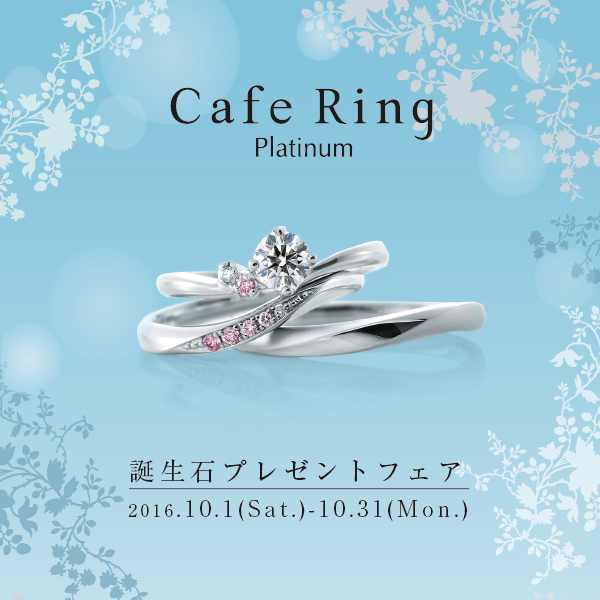 Cafe-ring 誕生石プレゼントフェア