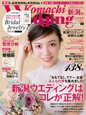 新潟 結婚指輪・婚約指輪・エンゲージリング・マリッジリング・ブライダルジュエリーショップBROOCH|komachi2016winter