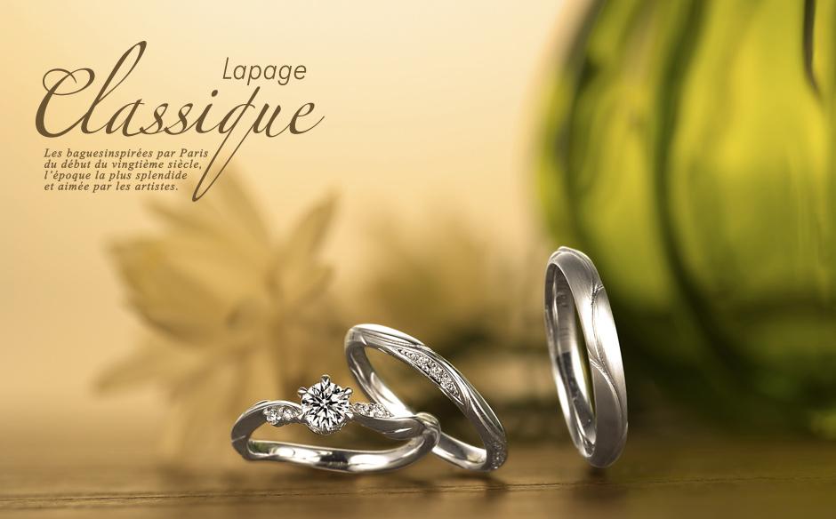 新潟でLAPAGEラパージュの結婚指輪婚約婚約指輪を探すならBROOCHブローチ