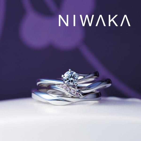 新潟結婚指輪俄NIWAKAniwaka相互そうごプラチナ他の人とかぶらない指輪が欲しい方にオススメ