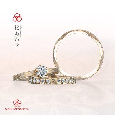 和風な結婚指輪の杢目金屋