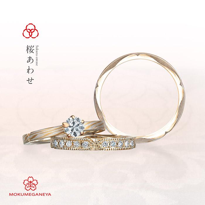 新潟で結婚指輪婚約指輪ブライダルリングを選ぶならブローチで取扱いのある杢目金屋のリングが最高にクールでおすすめ!世界でひとつのオリジナルリング