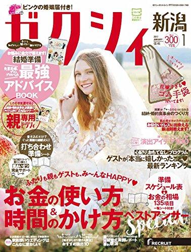新潟 結婚指輪・婚約指輪・エンゲージリング・マリッジリング・ブライダルジュエリーショップBROOCH|zexy20171