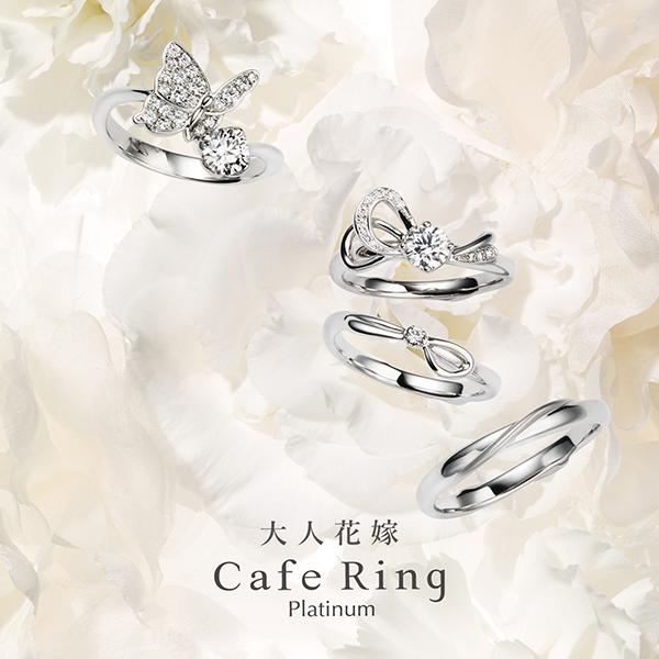 2017 Cafe Ring Bridal Fair