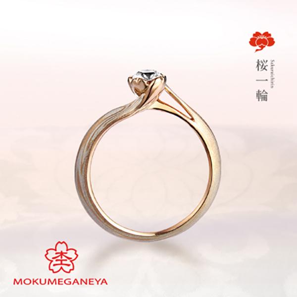 新潟市のBROOCHブローチで和の婚約指輪を探すなら杢目金屋の桜一輪がおすすめです