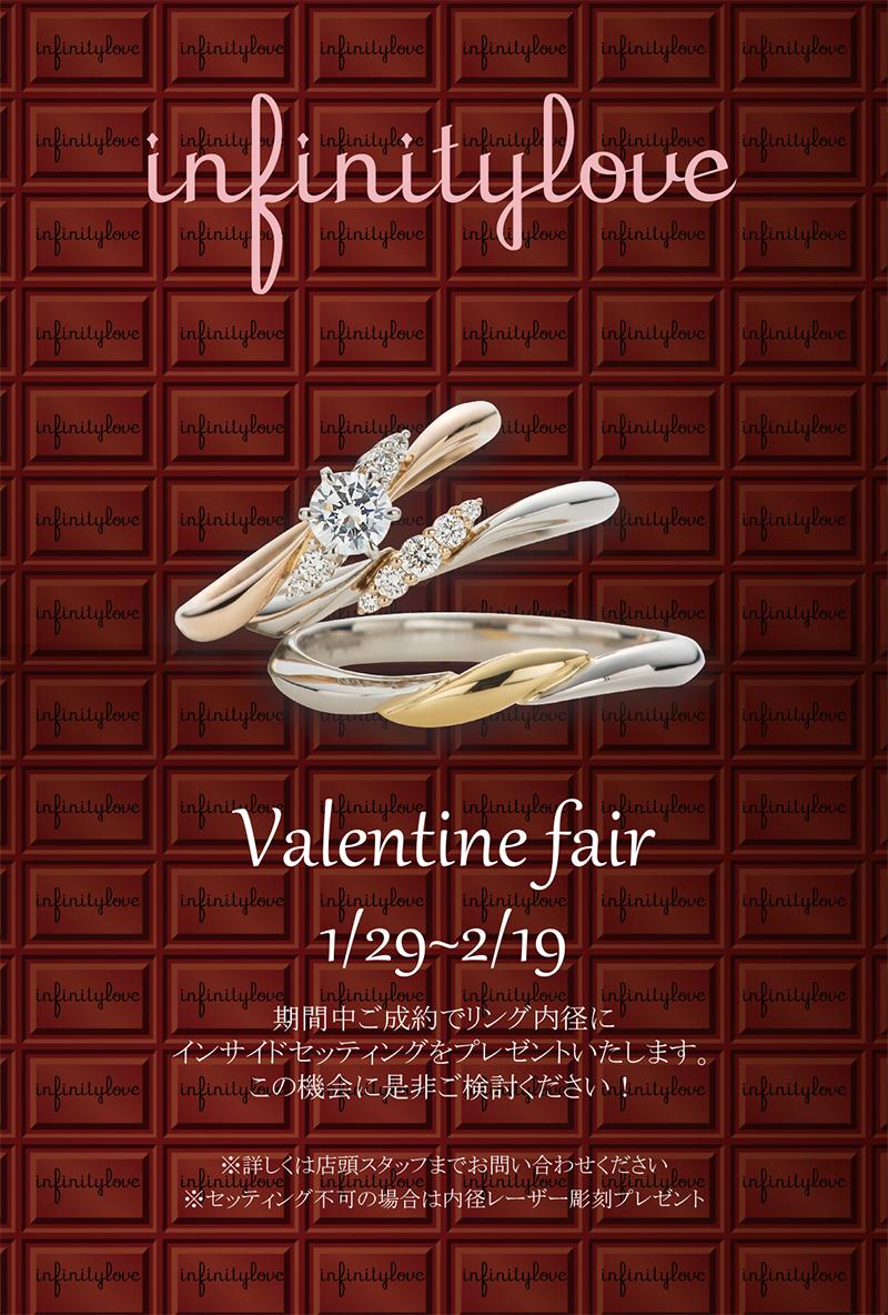 infinity love バレンタインフェア