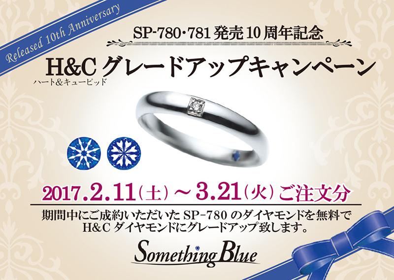 Somethig Blue ダイヤH&Cグレードアップ無料キャンペーン