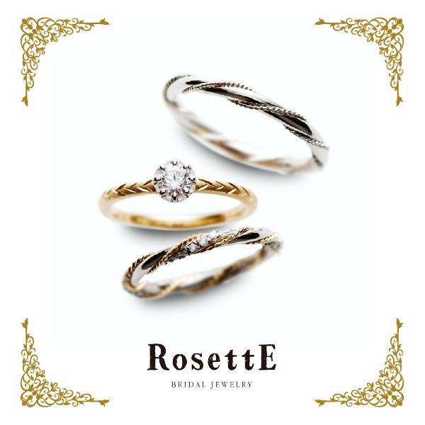 RosettE 【期間限定】特別展示フェア
