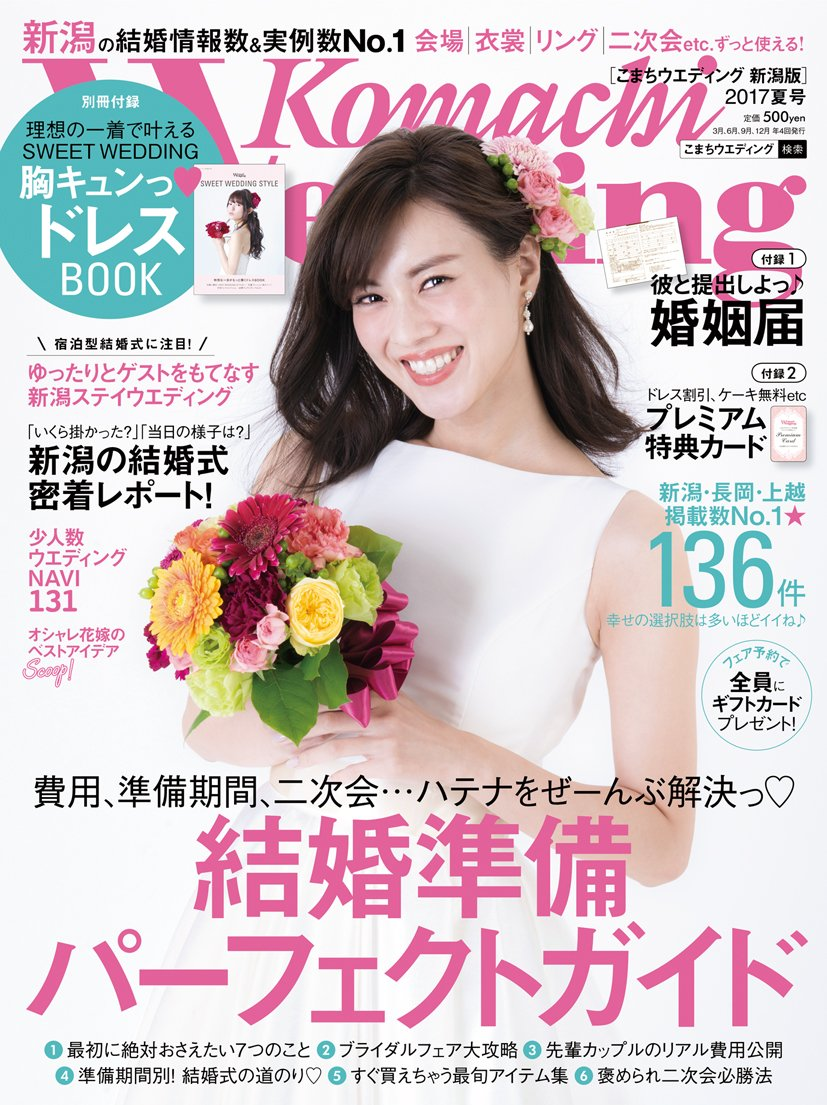 新潟 結婚指輪・婚約指輪・エンゲージリング・マリッジリング・ブライダルジュエリーショップBROOCH|こまちウェディング2017夏号