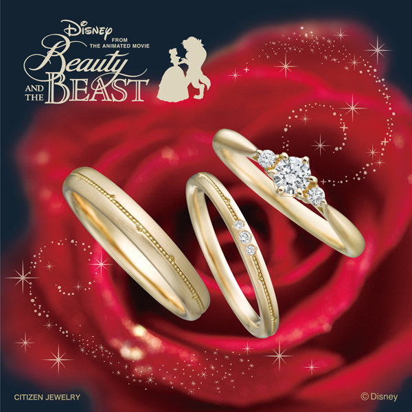 新潟BROOCH 結婚指輪婚約指輪 ディズニー 美女と野獣 ビューティー&ビースト