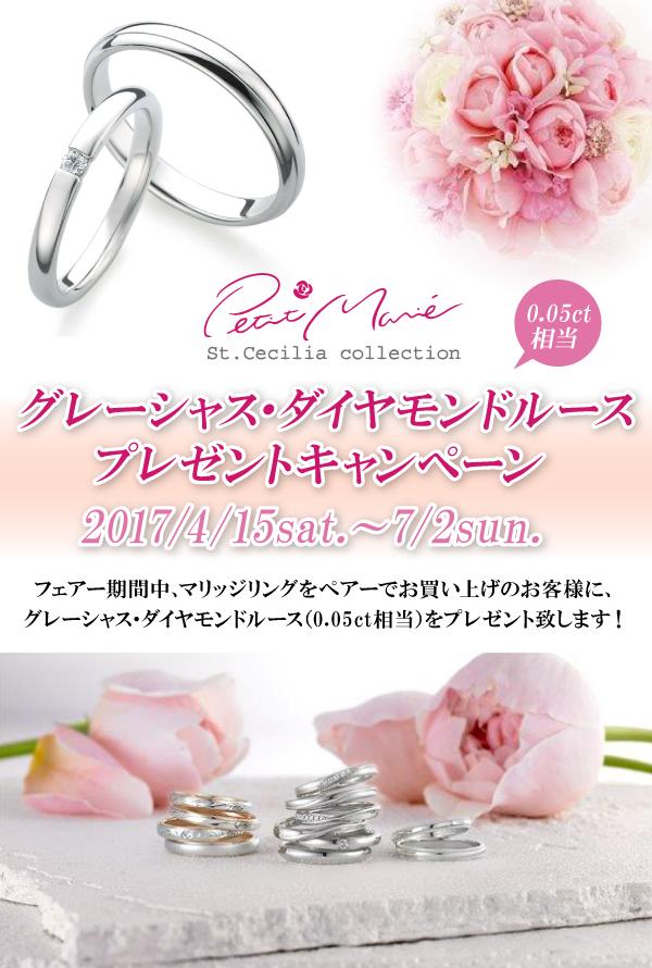 Petit Marie グレーシャス・ダイヤモンドルースプレゼントキャンペーン