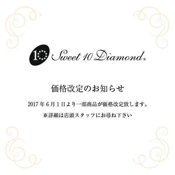 Sweet 10 Diamond 価格改定のお知らせ