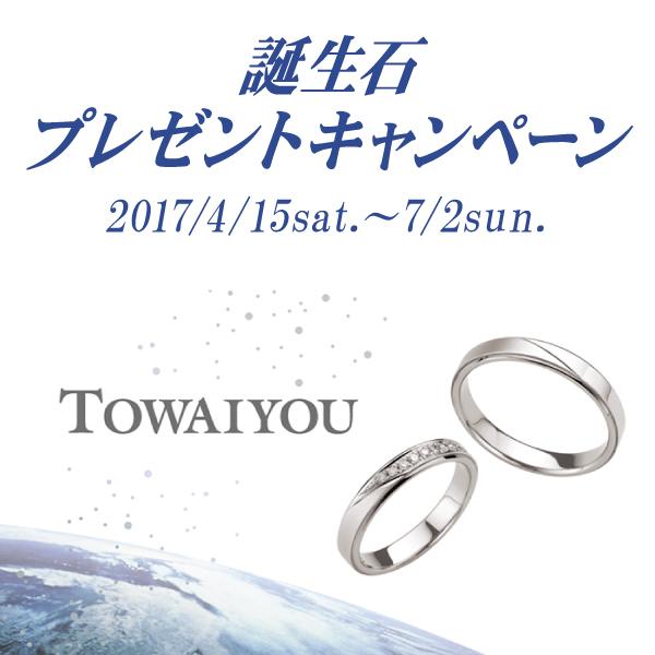 TOWAIYOU 誕生石プレゼントキャンペーン