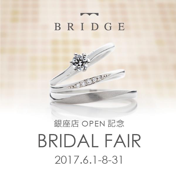 BRIDGE ブライダルフェア