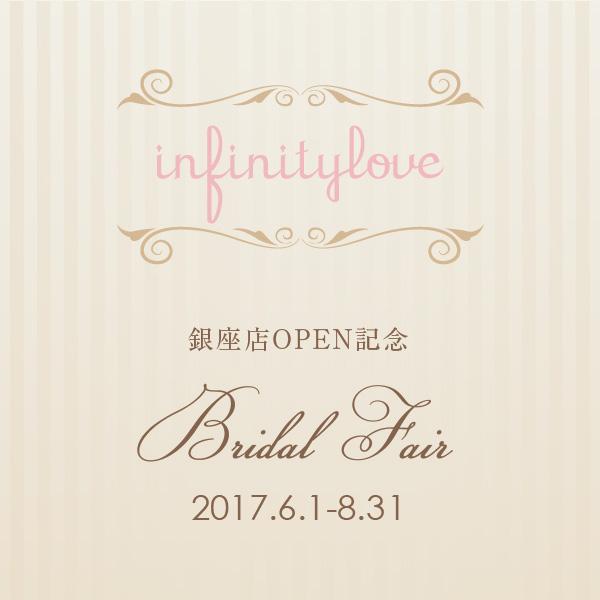 infinity love ブライダルフェア