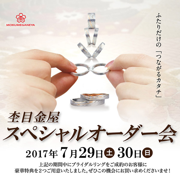 杢目金屋 スペシャルオーダー会