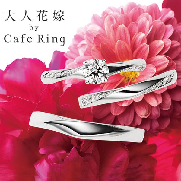 Cafe Ring ダイヤモンド&誕生石フェア