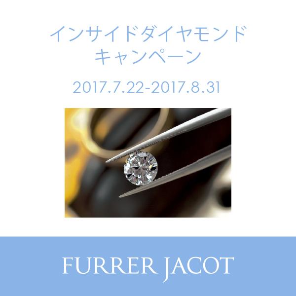 FURRER JACOT インサイドダイヤモンドキャンペーン