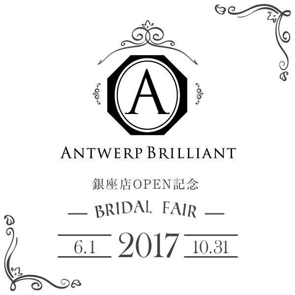 ANTWERP BRILLIANT ブライダルフェア -2017.10-