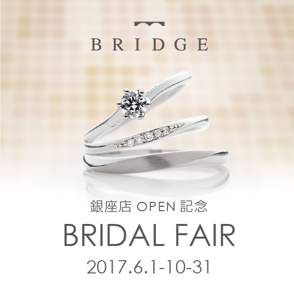 BRIDGE ブライダルフェア  -2017.10-
