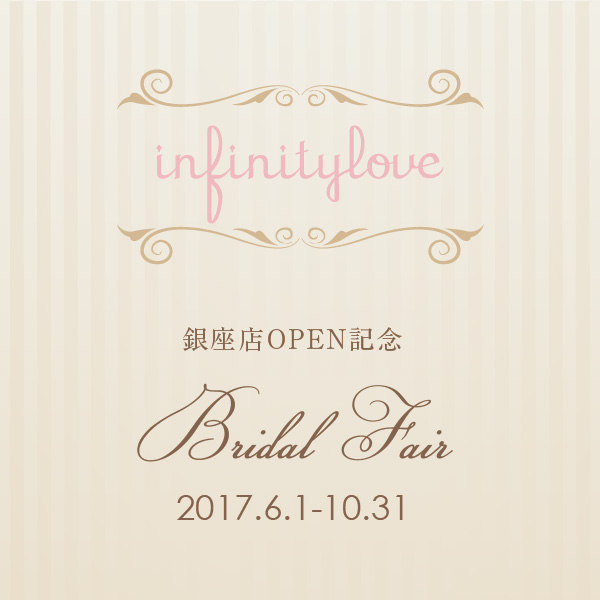 infinity love ブライダルフェア -2017.10-