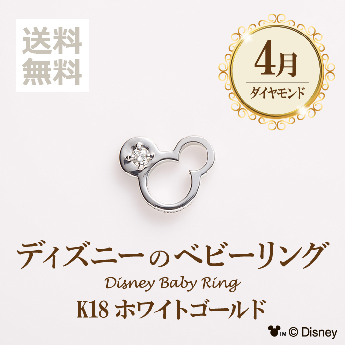 mickey-babyring-img