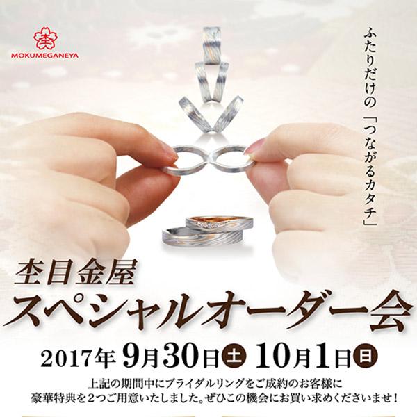 杢目金屋 スペシャルオーダー会 ~2017.09~