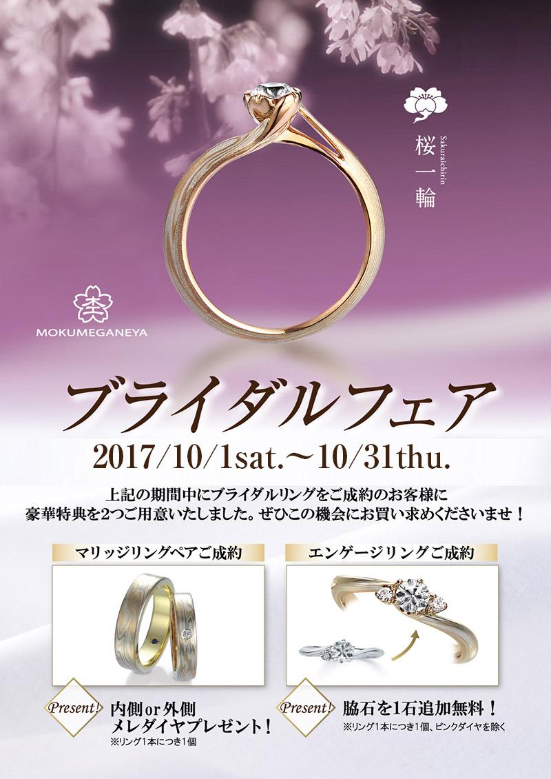 杢目金屋 ブラダルフェア -2017.10-