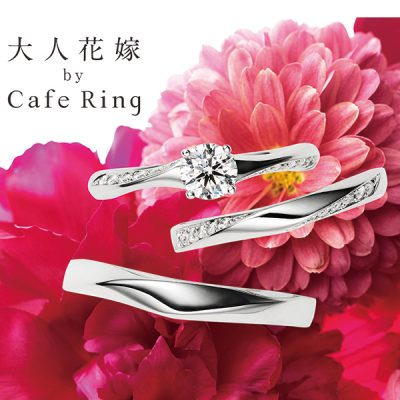 Cafe Ring(カフェリング)ノエルフェア