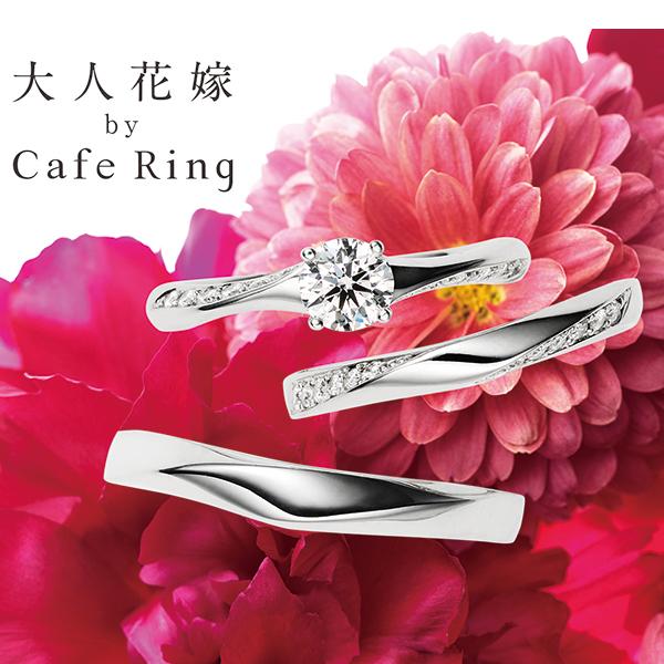 Cafe Ring(カフェリング)Noel Fair -ノエルフェア‐