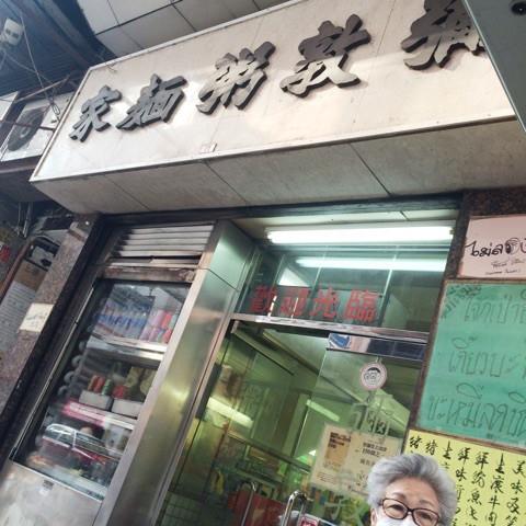 やっぱり香港の朝はお粥
