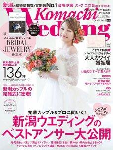 新潟 結婚指輪・婚約指輪・エンゲージリング・マリッジリング・ブライダルジュエリーショップBROOCH|こまちウエディング2017/冬号