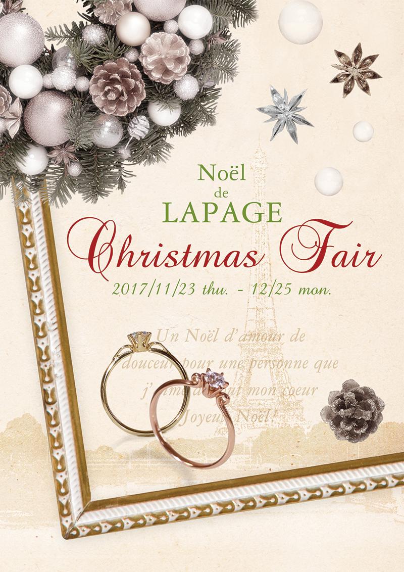Noel de LAPAGE ~ラパージュクリスマス~2017