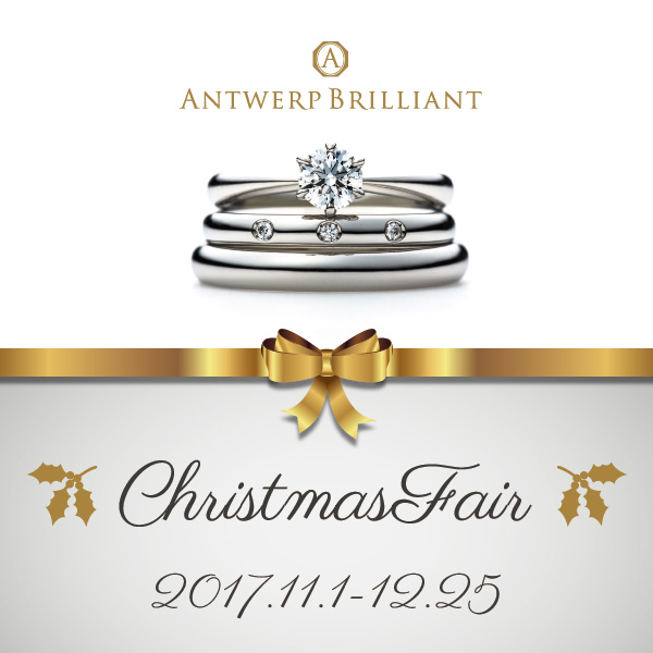 ANTWERP BRILLIANT クリスマスフェア -2017-
