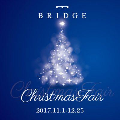 bridgeクリスマスフェア2017