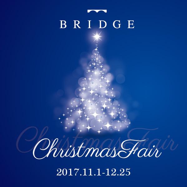 BRIDGE クリスマスフェア  -2017-
