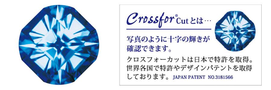 crossfor cut